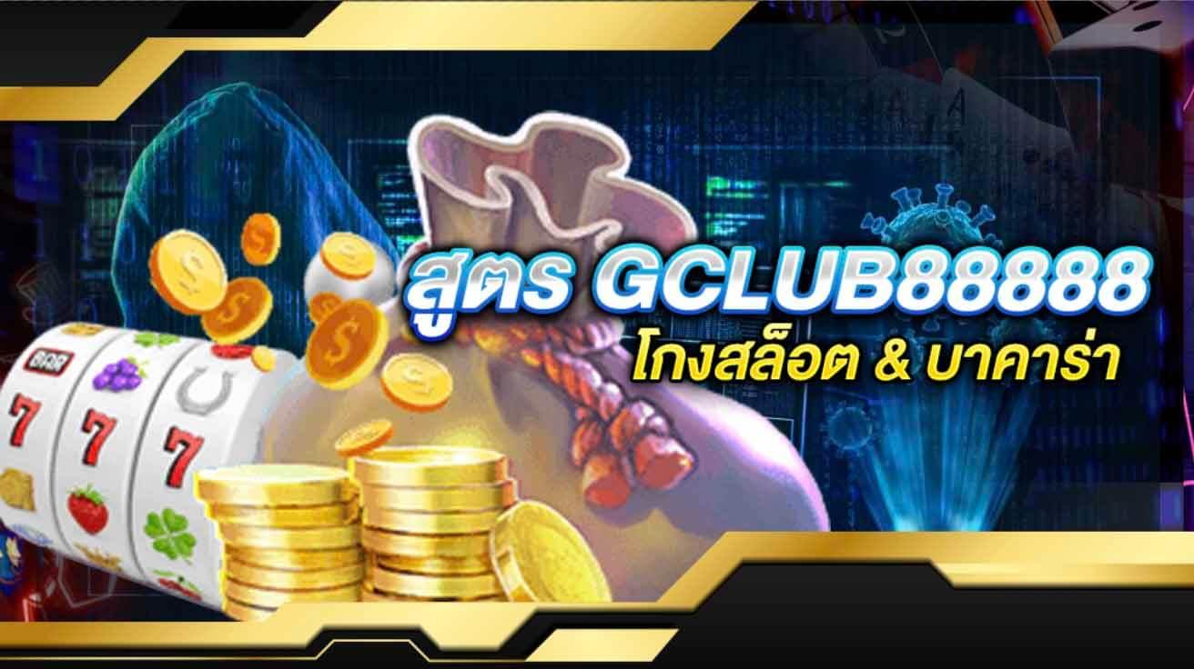 สูตร GCLUB88888
