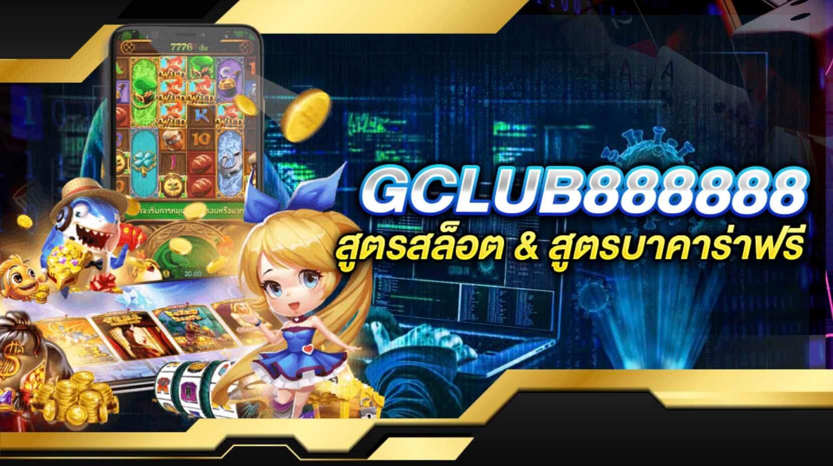 สูตร GCLUB888888